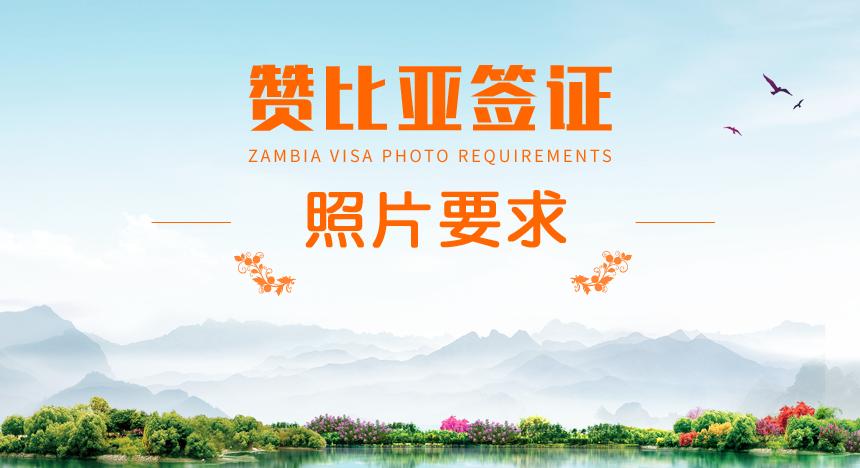 赞比亚签证照片要求